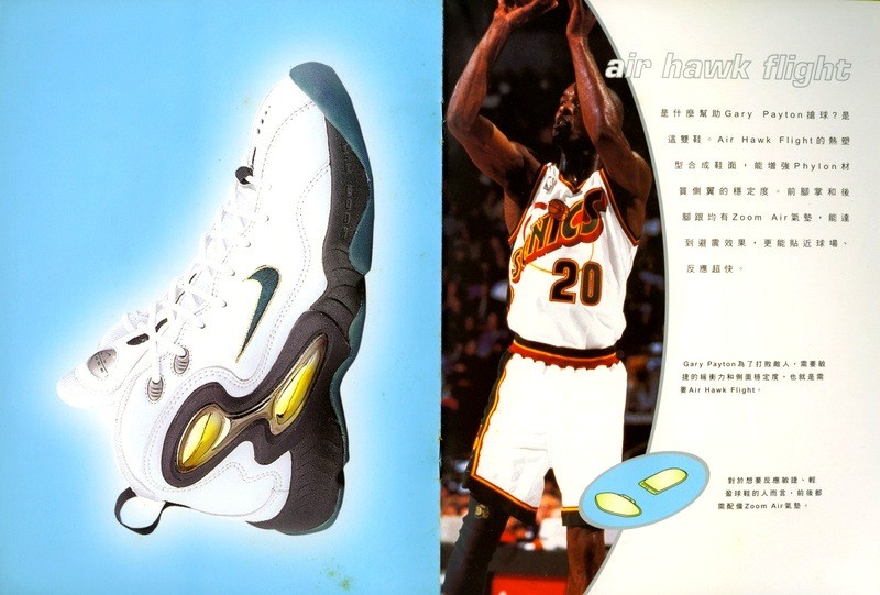 nike-air-hawk-flight-payton